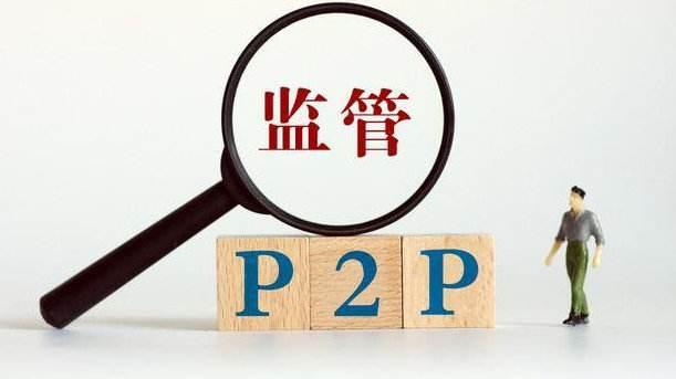 P2P清退潮继续 近半年已公布清退、失联网贷机构289家