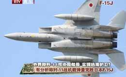 中国新锐战机护卫航母 日本王牌战机彻底落伍