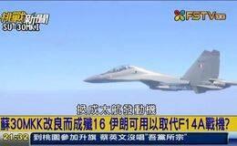 台媒:伊朗急切求购中国歼-16战机 俄得知后气愤