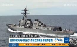 专家:国防部表态显军方已对南海做最坏打算