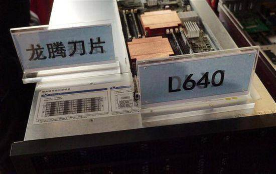 首款国产服务器龙芯3B诞生 军工信息安全不受限