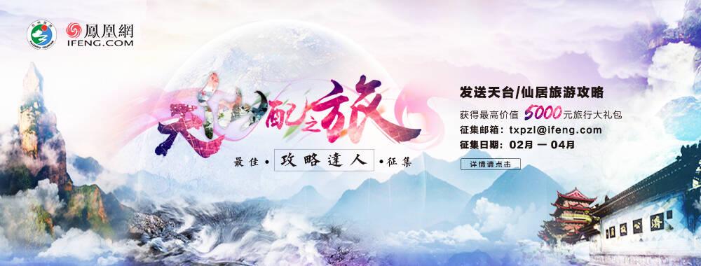 凤凰旅游征集台州天仙配攻略达人:做凤凰旅人 赢旅行大奖