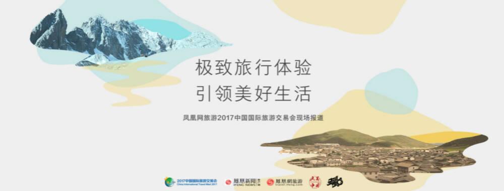 聚焦2017中国国际旅游交易会 旅游让生活更美好