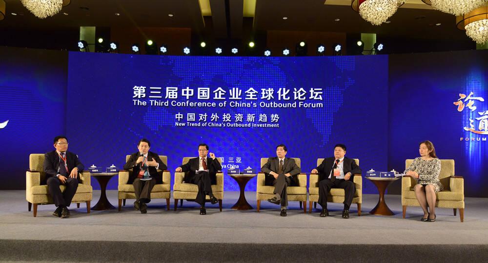第三届 中国企业全球化论坛