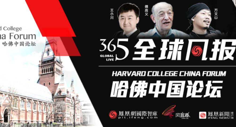 傅高义、王小川、方文山喊你来哈佛聊一聊!
