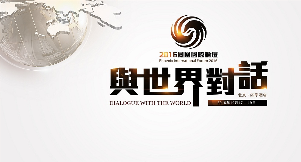 与世界对话——2016凤凰国际论坛