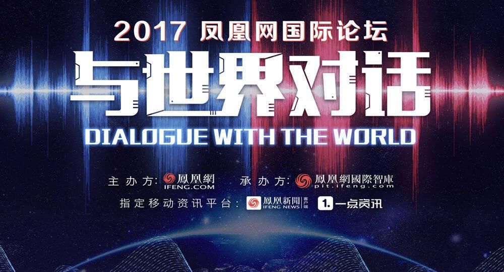 与世界对话|中国取代西方,引领全球化4.0浪潮