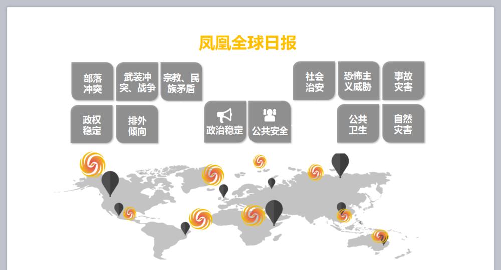 凤凰全球日报|中国游客在美被殴,美国还是天堂?