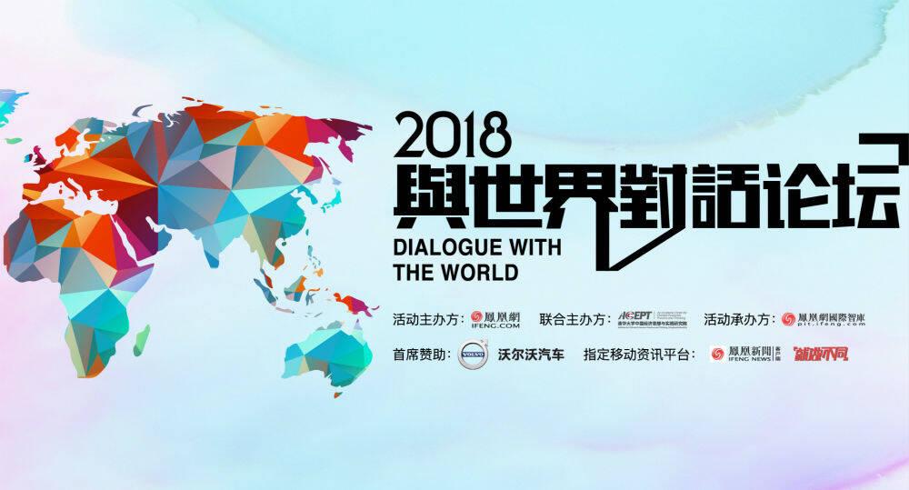 """2018""""与世界对话""""论坛:挺直胸膛聊文化自信"""