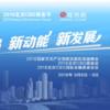 2016北京CBD国际金融圆桌会议