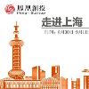 凤凰创投走进上海