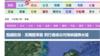 突发!美两艘军舰又进台湾海峡