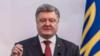 """乌克兰总统波罗申科教欧盟对付""""俄罗斯熊"""""""