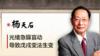 凤凰独家•杨天石:光绪急躁盲动导致戊戌变法生变