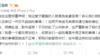 王岳伦发博否认酒店风波 称这辈子最爱的人就是李湘