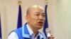 台论坛民调:高雄市长选举韩国瑜大胜陈其迈