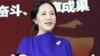 华为公司首席财务官孟晚舟获保释
