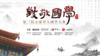 第三届全球华人国学大典收官在即!顶级致敬晚会 邀你亲赴现场