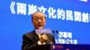 郁慕明:新党愿率先与大陆政治协商 寻求两岸统一
