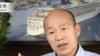 """韩国瑜:参选国民党主席 因""""杀红眼的狼群""""追杀"""