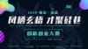 南京市玄武创新创业大赛100强创企进复赛 清科沙丘创业中心实效助力