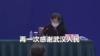 听到世卫专家对中国战疫的评价 翻译小姐姐哽咽了