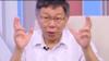 遭韩国瑜拒见2次 柯文哲:他变了,欲望太高就很麻烦