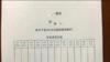 易烊千玺被曝将参加中戏军训 个人表现记录表流出