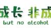红包大派送,参与答题即可抢 ——预防未成年人饮酒调查问卷