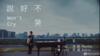 QQ音乐付费Apple Music下架 周杰伦新歌《说好不哭》网友哭了
