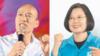 台湾TVBS最新民调:韩国瑜和蔡英文支持度差距再拉大