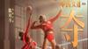 电影《中国女排》更名为《夺冠》18日零点开启预售
