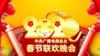 《2020年春节联欢晚会》新节目单出炉