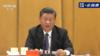 习近平:中国人民不惹事也不怕事