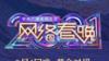 央视网络春晚阵容官宣!王冰冰、丁真、薇娅、李佳琦等加盟