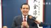独家|马英九、邓炳强等港台多位政治人物向凤凰观众送祝福