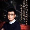 薛兆豐談經濟學