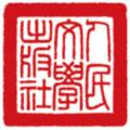 人民文学出版社