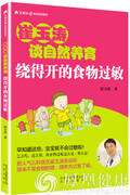 《崔玉涛谈自然养育绕得开的食物过敏》