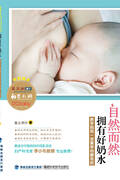 自然而然拥有好奶水:新手妈妈一定要学的哺乳经!