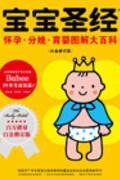 《宝宝圣经:怀孕•分娩•育婴图解大百科》