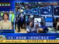 受中国股市大涨影响 美股三大指数反弹上升