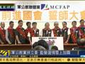 """台军公教联盟不满蓝绿恶斗 将竞选""""立委"""""""