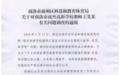 """陕西商洛通报""""初一女生遭老师辱"""