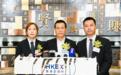 中国酒店用品产业首股――信基沙