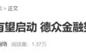 http://www.weixinrensheng.com/caijingmi/1048128.html