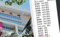 香港中學副校長聯署反港區國安立法,家長怒了