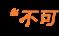 中国的克苏鲁,隐藏在微信的小广告里