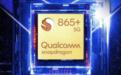 高通骁龙865 Plus 5G移动处理器,加持两款游戏手机