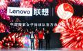 联想签约中国女排 发布折叠屏摩托罗拉翻盖手机